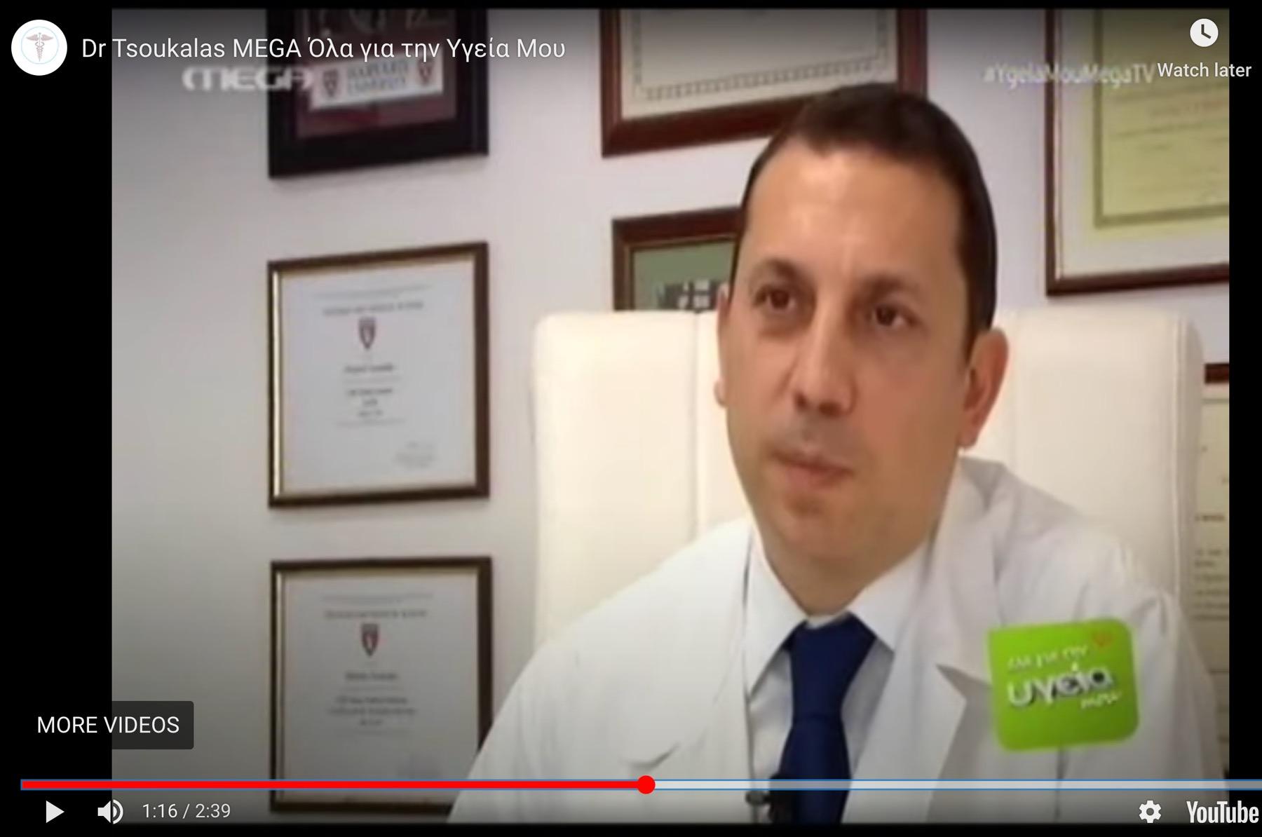 O Dr. Τσουκαλάς στο MEGA αναφέρεται στις Κρυφές Φλεγμονές