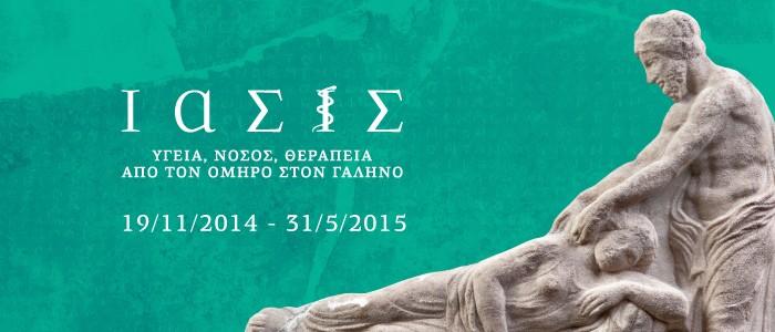 Διάλεξη στο Μουσείο Κυκλαδικής Τέχνης στο πλαίσιο της  διεθνούς αρχαιολογικής έκθεσης