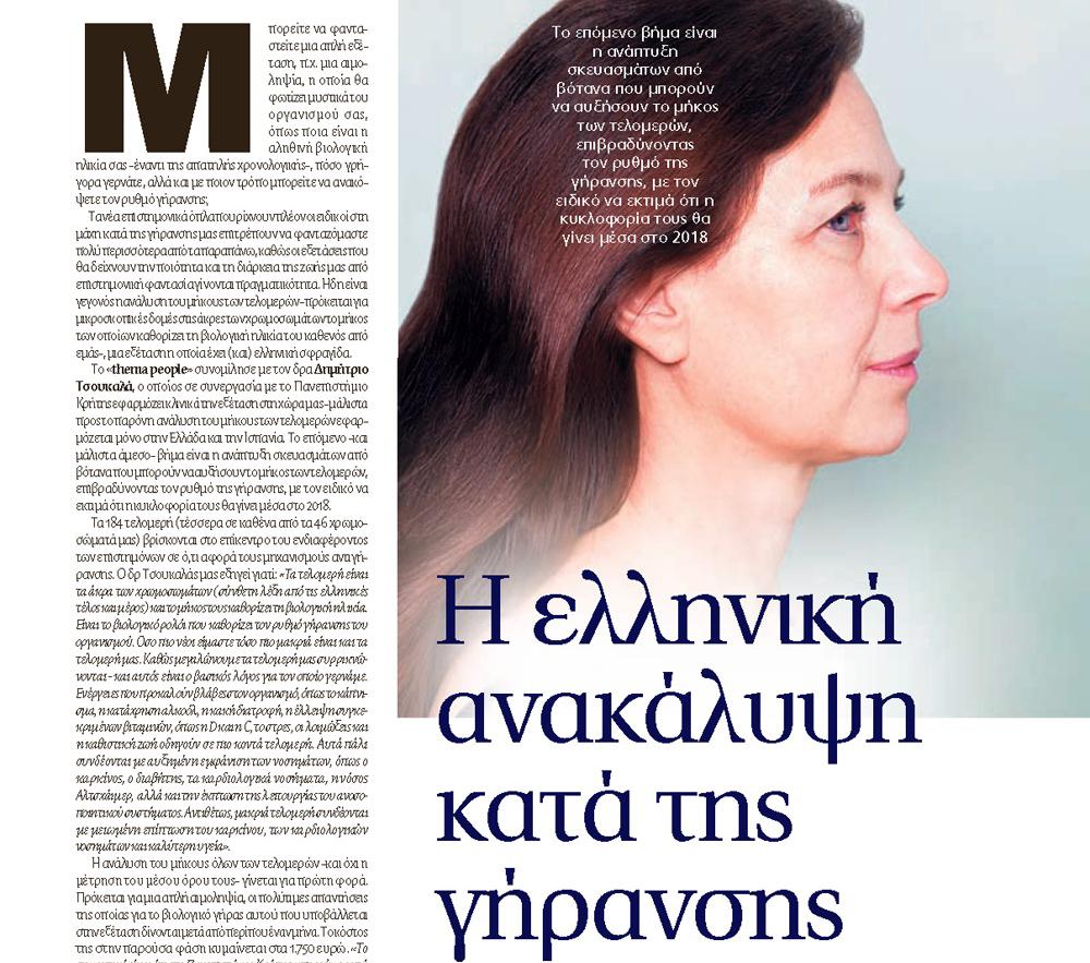 Η Ελληνική ανακάλυψη κατά της γήρανσης