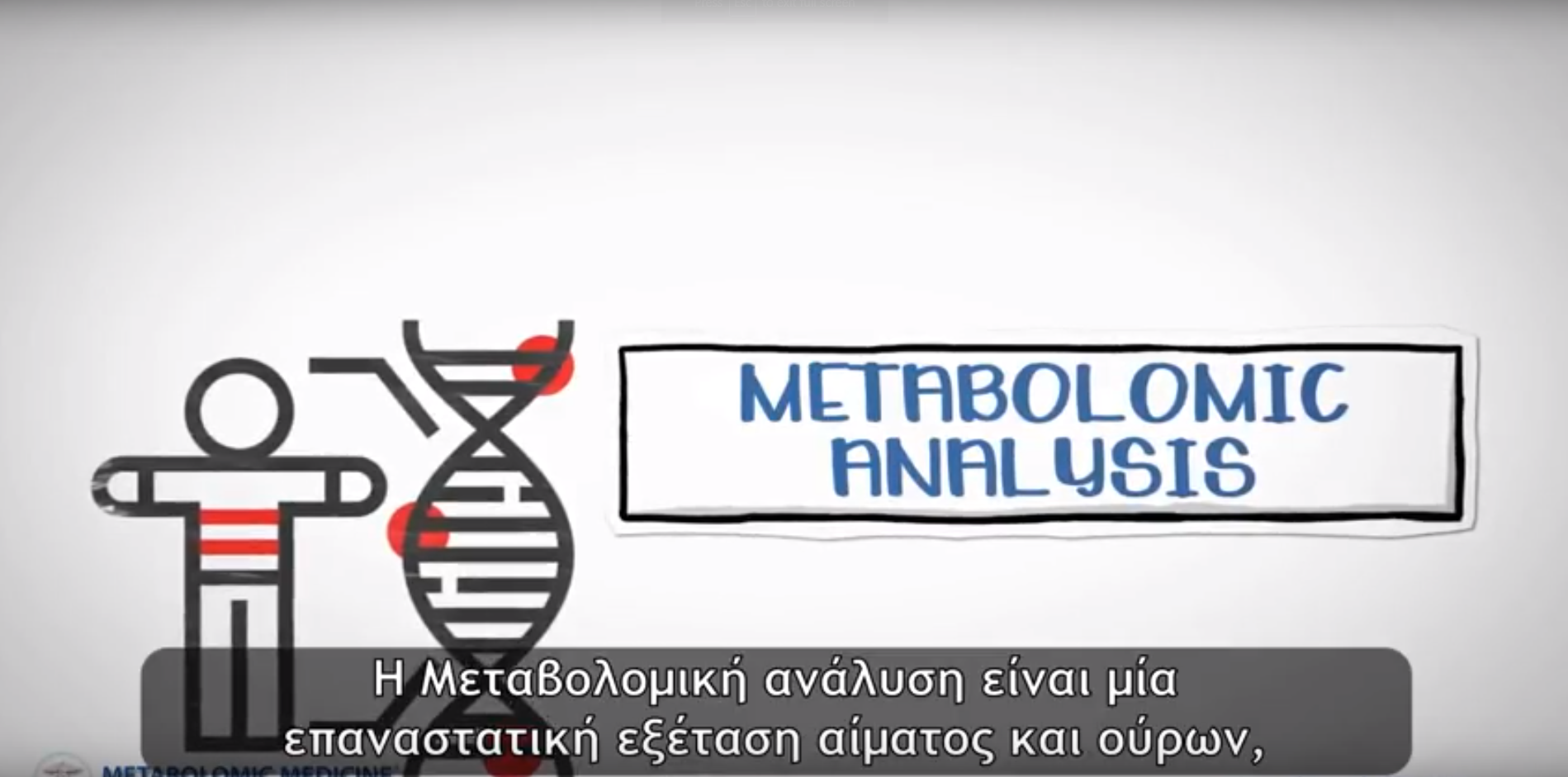 Metabolomic Analysis®